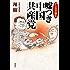 マンガで読む 嘘つき中国共産党