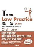Law Practice  民法II債権編〔第3版〕