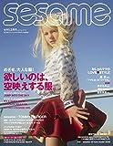 sesame (セサミ) 2019年 03 月号 [雑誌]