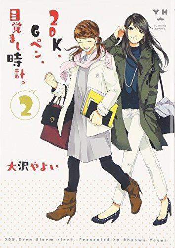 2DK、Gペン、目覚まし時計。 2 (IDコミックス 百合姫コミックス)の詳細を見る