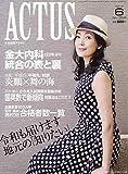 月刊北國アクタス 2019年 06 月号 [雑誌]