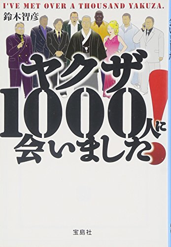 ヤクザ1000人に会いました! (宝島SUGOI文庫)の詳細を見る
