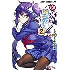 ゆらぎ荘の幽奈さん 2 (ジャンプコミックス)