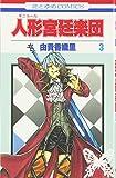 人形宮廷楽団 第3巻 (花とゆめCOMICS)