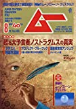 ムー 2019年 08 月号 [雑誌]