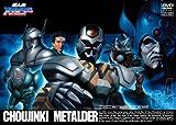 超人機メタルダー Vol.4[DVD]