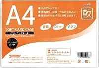 ソフトカードケース A4 / 1パック×12入 435-08