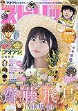 ビッグコミックスピリッツ 2020年 5/18 号 [雑誌]