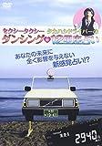 セクシータクシータカハシドライバーのダンシング12星座占い[DVD]