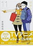 DVD付き 徒然チルドレン(11)特装版 (講談社キャラクターズライツ)