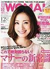 日経 WOMAN (ウーマン) 2013年 12月号 [雑誌]