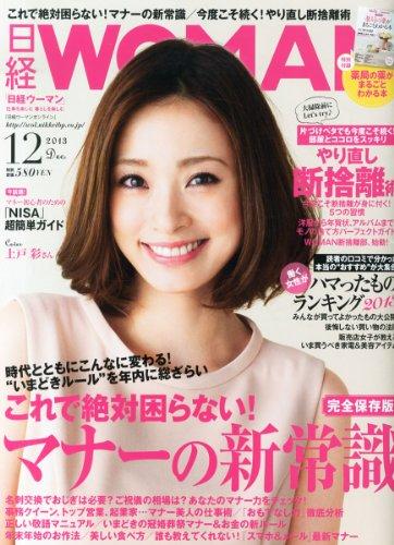日経 WOMAN (ウーマン) 2013年 12月号 [雑誌]の詳細を見る