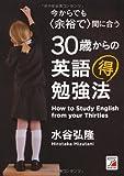 今からでも<余裕で>間に合う 30歳からの英語マル得勉強法 (アスカカルチャー)