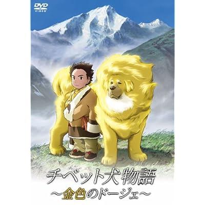 チベット犬物語 ~金色のドージェ~ [DVD]