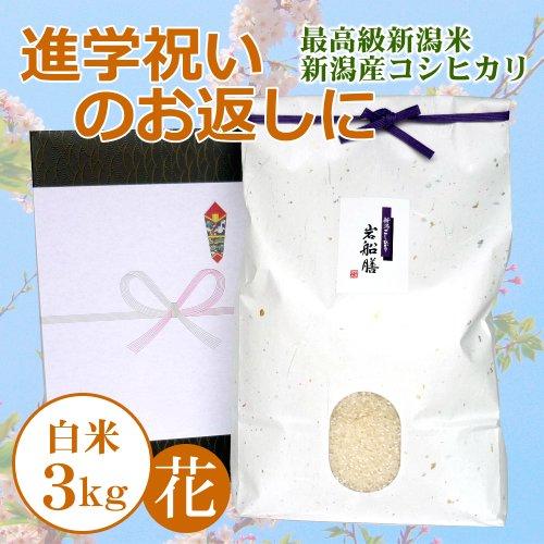 [進学祝いのお返し]お祝いに贈る新潟米 新潟県産コシヒカリ 3キロ