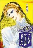 フレッドウォード氏のアヒル 3 (ホーム社漫画文庫)