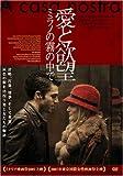 愛と欲望 ミラノの霧の中で [DVD]
