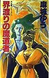 界渡りの魔道者 (大陸ノベルス―月光界シリーズ)