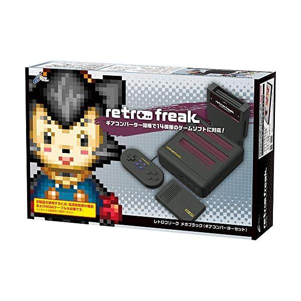 レトロフリーク (レトロゲーム互換機) メガブラ...の商品画像