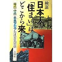 検証 日本人の「住まい」はどこから来たか―韓国・中国・東南アジアの建築見聞録