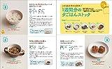 フリージング幼児食 1歳半〜5歳 —1週間分作りおき! 画像