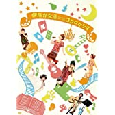 伊藤かな恵 First live tour 2012 ココロケシキ LIVE [DVD]