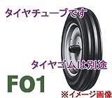 ファルケン トラクタ用タイヤチューブ   適応タイヤ: F01 4.00-12 4PR