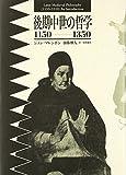 後期中世の哲学 1150‐1350