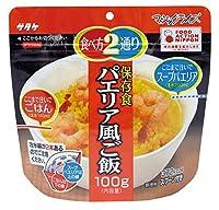 サタケ マジックライス 保存食 パエリア風ご飯 100g 20食入り