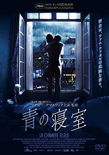 青の寝室 [DVD]の詳細を見る