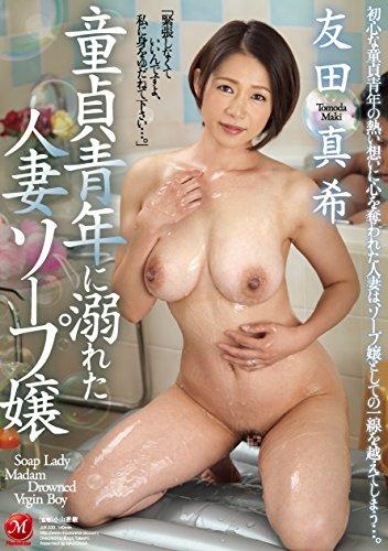 童貞青年に溺れた人妻ソープ嬢 友田真希 マドンナ [DVD]