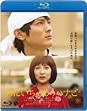 おにいちゃんのハナビ[Blu-ray/ブルーレイ]
