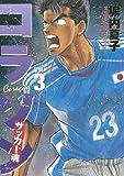 コラソン サッカー魂(3) (ヤンマガKCスペシャル)