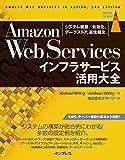 Amazon Web Servicesインフラサービス活用大全 システム構築/自動化、データストア、高信頼化 (impress top gear) 画像