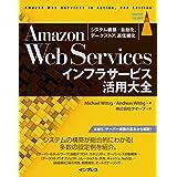 Amazon Web Servicesインフラサービス活用大全 システム構築 自動化、データストア、高信頼化 (impress top gear)