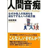 【バーゲンブック】 人間音痴
