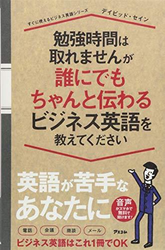 勉強時間は取れませんが誰にでもちゃんと伝わるビジネス英語を教えてください (すぐに使えるビジネス英語シリーズ)