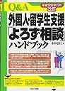 平成28年5月改訂 Q A外国人 留学生支援「よろず相談」ハンドブック