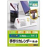 エレコム カレンダーキット/マット紙/三角柱タイプ/インクジェットプリンタ対応 EDT-CALA4WNP