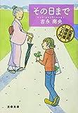 その日まで―紅雲町珈琲屋こよみ (文春文庫)