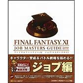 ファイナルファンタジーXI ジョブ・マスターズガイド Ver.081126 The PlayStation2 BOOKS (BOOKS for PlayStation2)