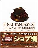 ファイナルファンタジーXI ジョブ・マスターズガイド Ver.081126 The PlayStation2 BOOKS (BOOKS for PlayStation2) 画像