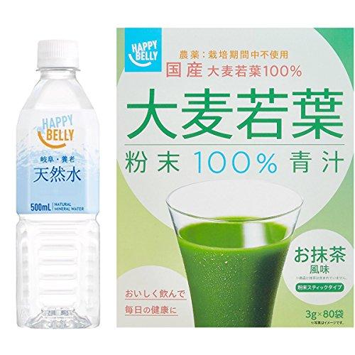[Amazonブランド]Happy Belly 天然水 岐阜・養老 500ml×24本セット(国産青汁 240g(3gx80袋) 大麦若葉 100% 粉末)