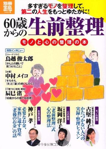 60歳からの生前整理~モノと心の整理の本 (別冊宝島) (別冊宝島 1760 ホーム)の詳細を見る