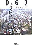 DSJ—消える街