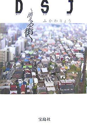 DSJ―消える街の詳細を見る