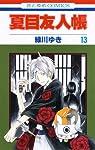 夏目友人帳 13 (花とゆめCOMICS)