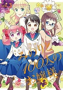 みのりと100人のお嬢様 (3) (バンブーコミックス)