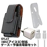 【1play/ワンプレイ】 iQOS(アイコス)専用 レザーケース 充電器セット  (ブラック)