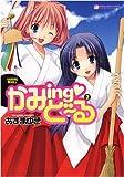 かみingど~る (2) (マンサンコミックス)